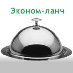 jekonom-lanch-drive-appetite