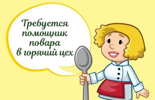 pomoshhnik-povara-v-gorjachij-ceh-drive-appetite